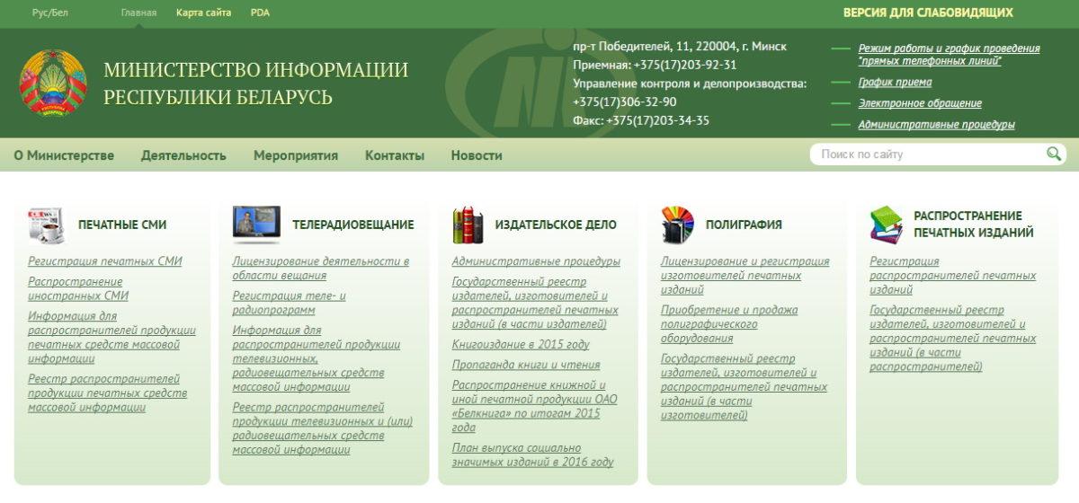 Мининформации вынесло предупреждение сайту «Витебский Курьер»