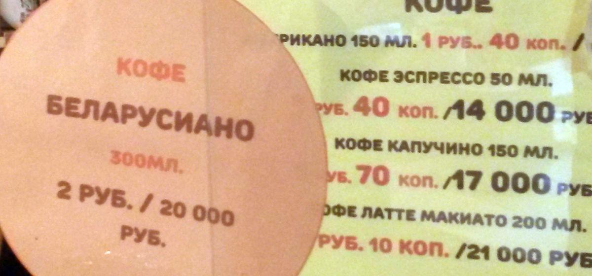 В Гродно продают кофе «беларусиано»