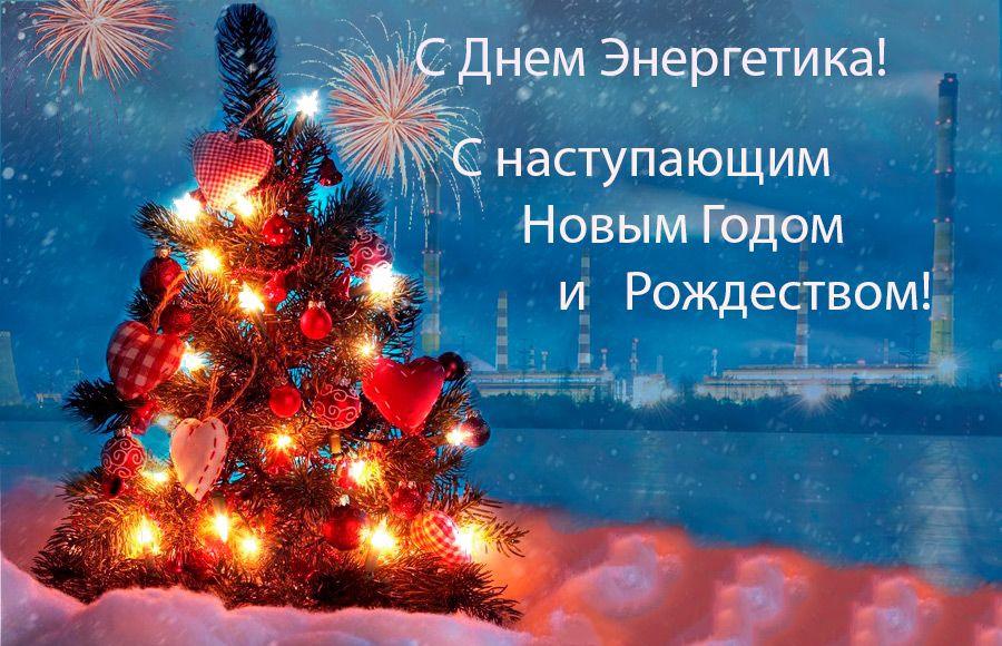 Поздравление электрику с новым годом служит