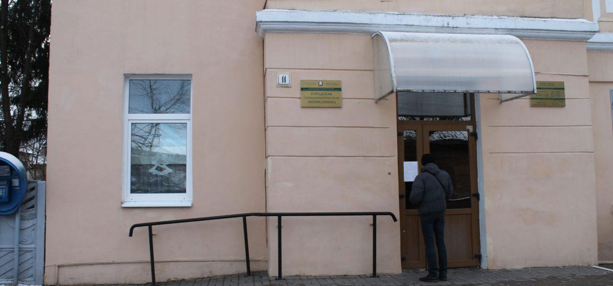 В Барановичскую городскую стоматологию  купили новый  рентген-аппарат