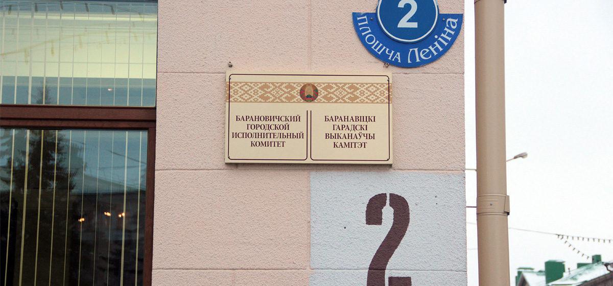 На будынку Баранавіцкага гарвыканкама прымацавалі шыльду на беларускай мове