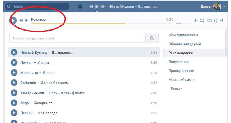 Пользователи «ВКонтакте» жалуются на рекламу в аудиозаписях
