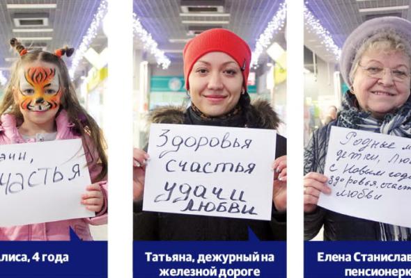 Что желают себе и родным жители Барановичей
