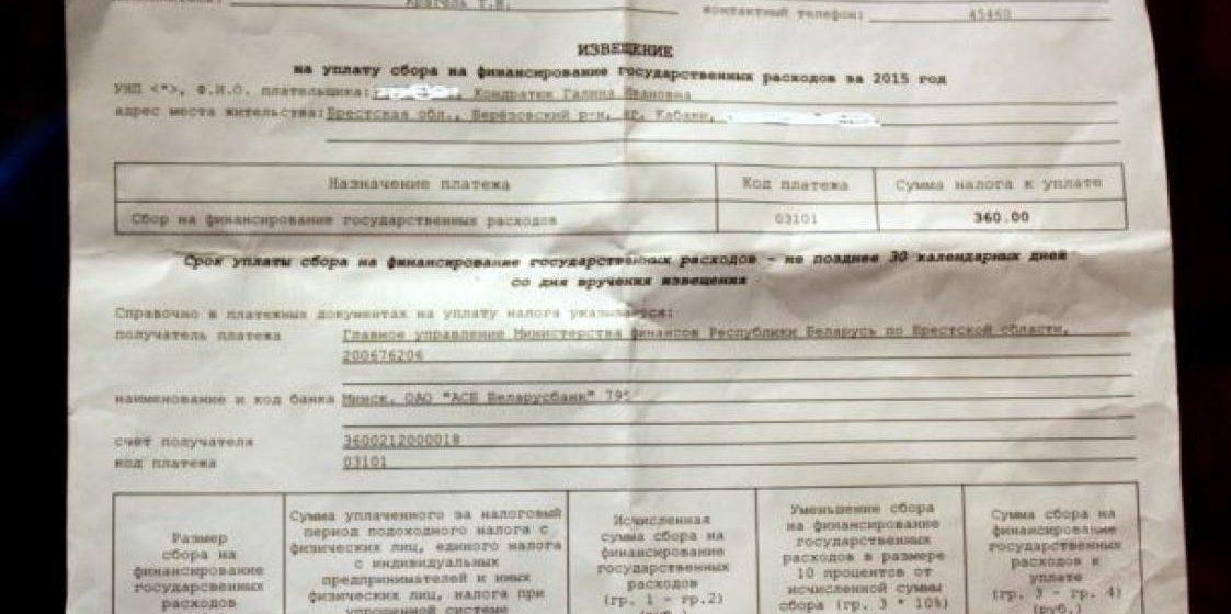 МНС: Должников за тунеядство пока штрафовать не будут