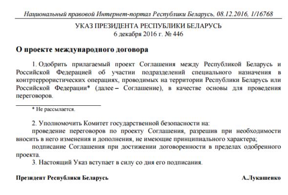 Подписан проект указа об участии спецназа Беларуси в операциях на территории РФ