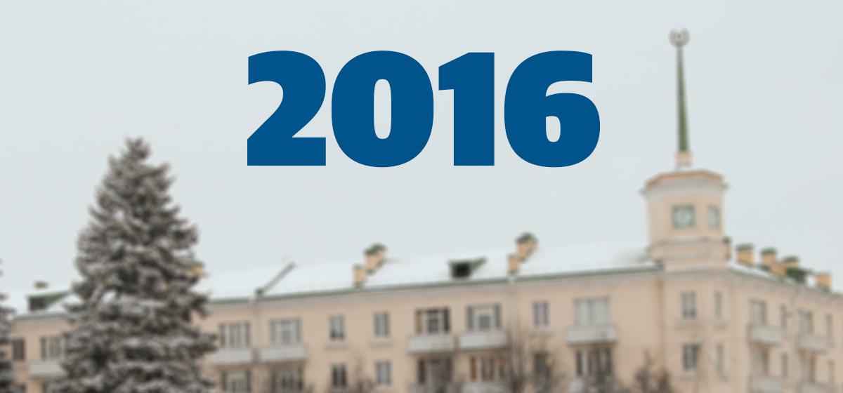 Какими событиями запомнился белорусам 2016 год