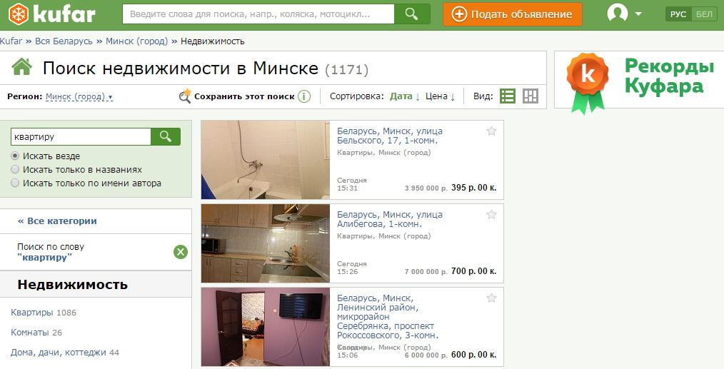 На Kufar мошенник продает «липовые» дешевые квартиры