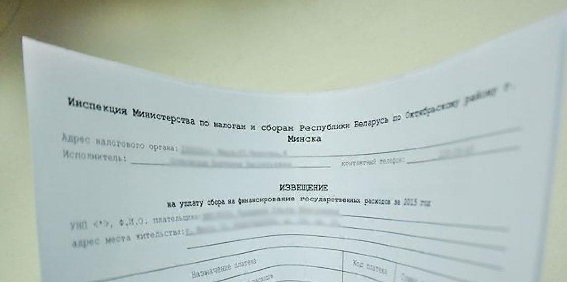Налоговая Беларуси разослала тунеядцам 252 тысячи извещений об уплате сбора