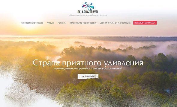 Беларусь запустила собственный страновой портал о туризме