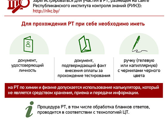 Пояснялка: Как в Беларуси будет проходить репетиционное тестирование