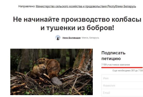 В интернете появилась петиция против колбас и тушенки из бобров