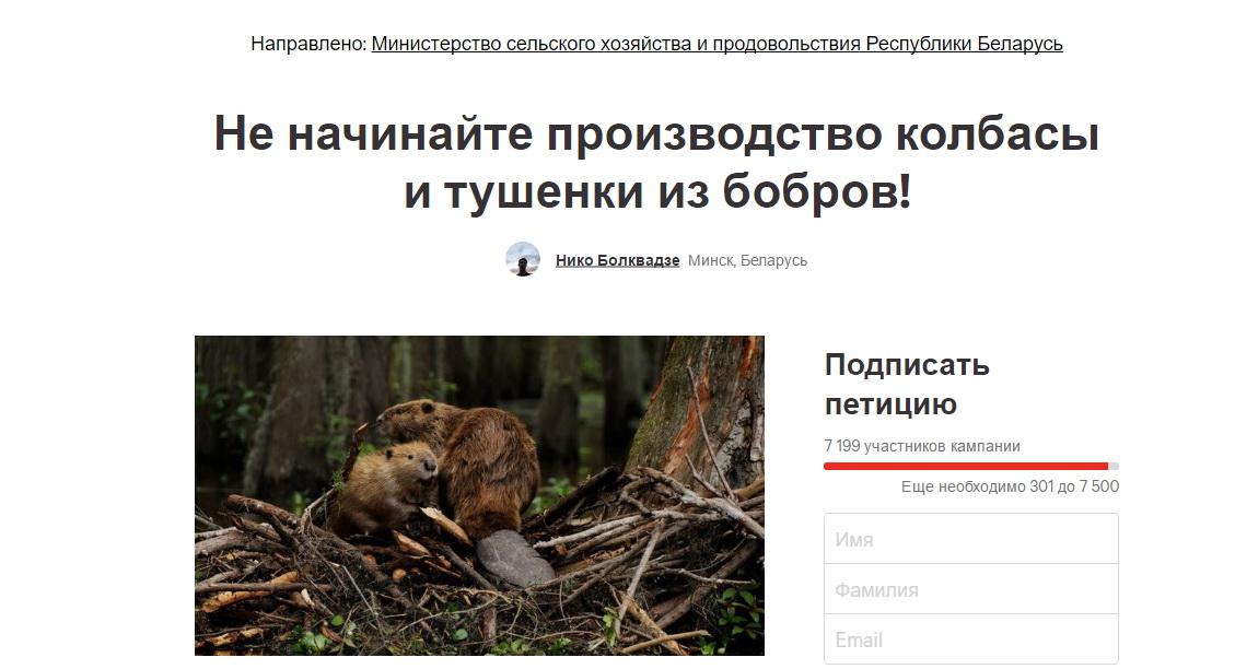 В Беларуси собираются выпускать колбасу итушенку измяса бобров