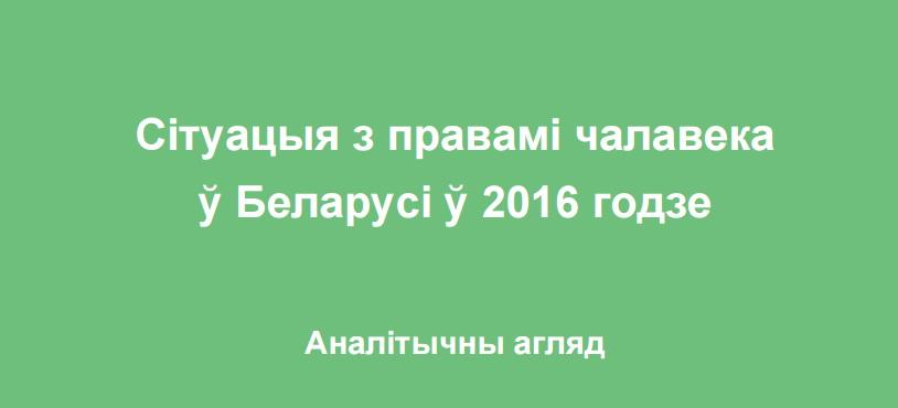 Правозащитники: В 2016 году в Беларуси стали штрафовать в семь раз чаще