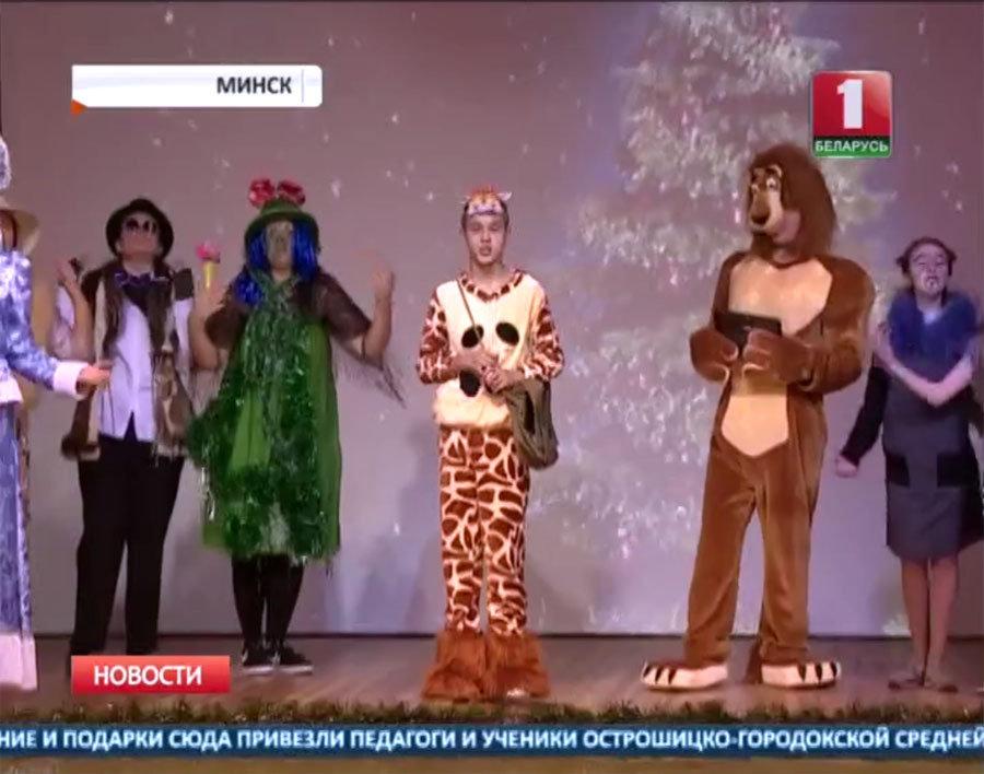 Воспитанники Острошицко-Городокской средней школы приехали вгости кжителям дома-интерната