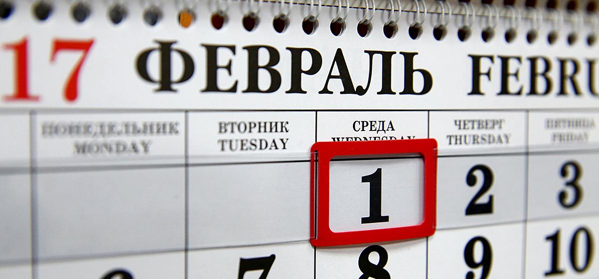 Что изменится в Беларуси с 1 февраля