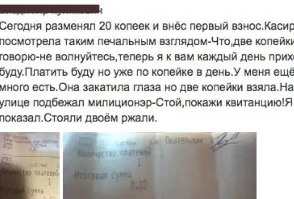 Белорус решил платить налог за «тунеядство» по копейке в день