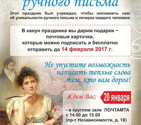 Белпочта 20 января проведет акцию ко Дню ручного письма