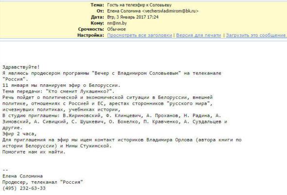 Новость о том, что в программе «Вечер с Владимиром Соловьевым» собираются обсуждать кандидатуру преемника Лукашенко оказалась «фейком»