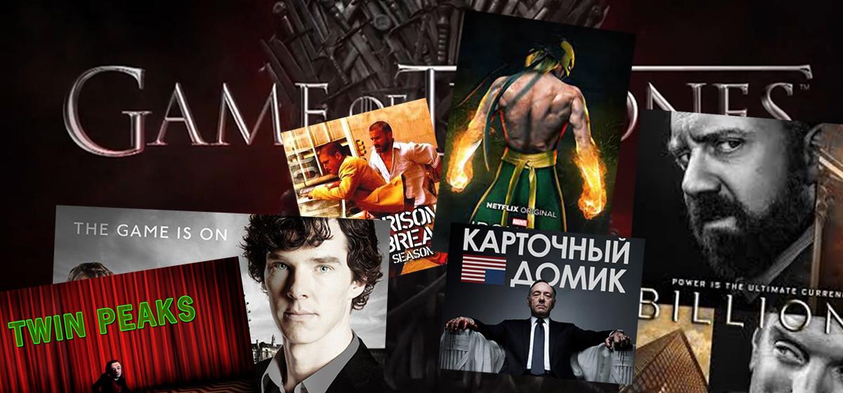 Семь самых ожидаемых сериалов 2017 года
