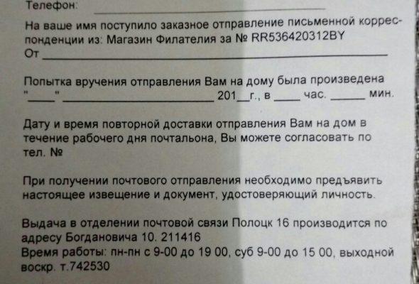 Полочанину сообщили о заказном письме из «Филателии», а вручили письмо из налоговой
