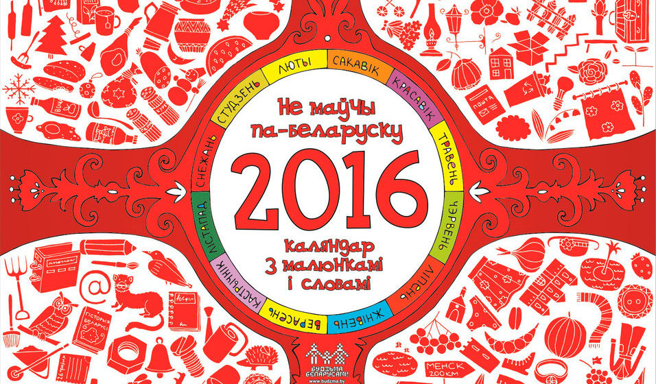 Папулярны каляндар «Не маўчы па-беларуску» выйшаў у мабільнай версіі