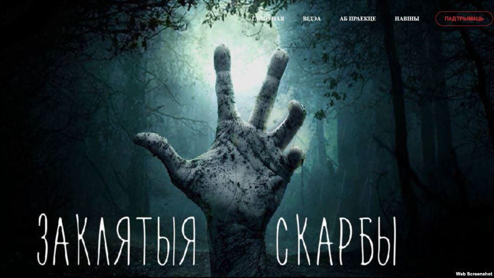 У Мінску здымаюць першы беларускамоўны серыял жахаў – «Заклятыя скарбы»
