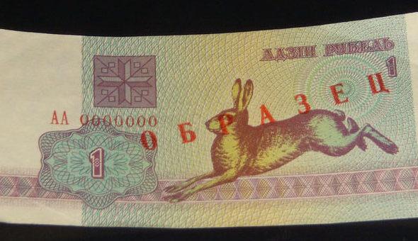 Один белорусский рубль 1992 года купили за 105 долларов