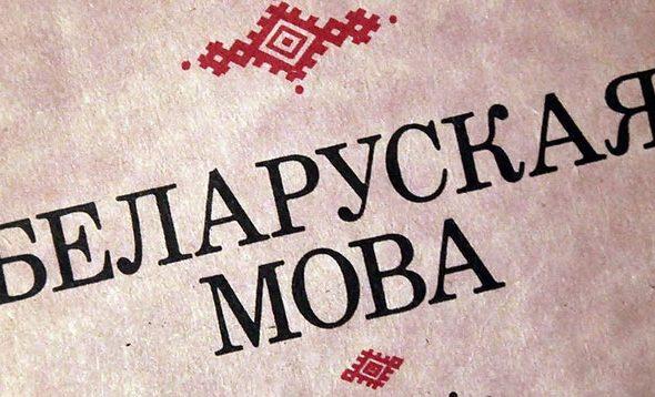 В 2017 году в Беларуси появится электронный ресурс белорусского языка