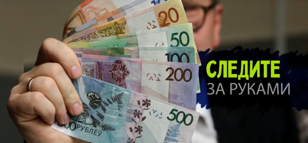 В Беларуси сняли ролик о том, сколько страна могла потерять из-за коррупции в госзакупках