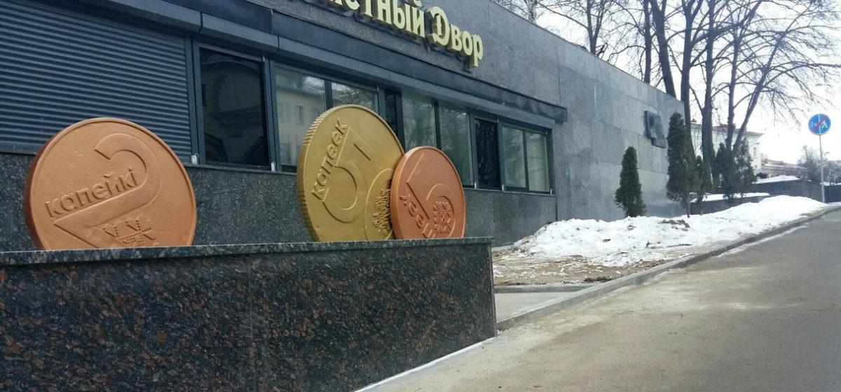 В центре Минска разместили большие металлические монеты