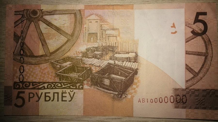 На белорусском интернет-аукционе продали бракованную 5-рублевую купюру за 400 долларов