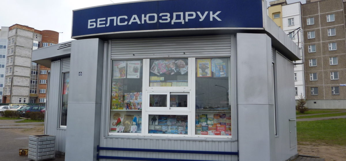 Лукашенко пообещал вернуть Intex-press и другие региональные издания в киоски «Белсоюзпечати» и подписной каталог