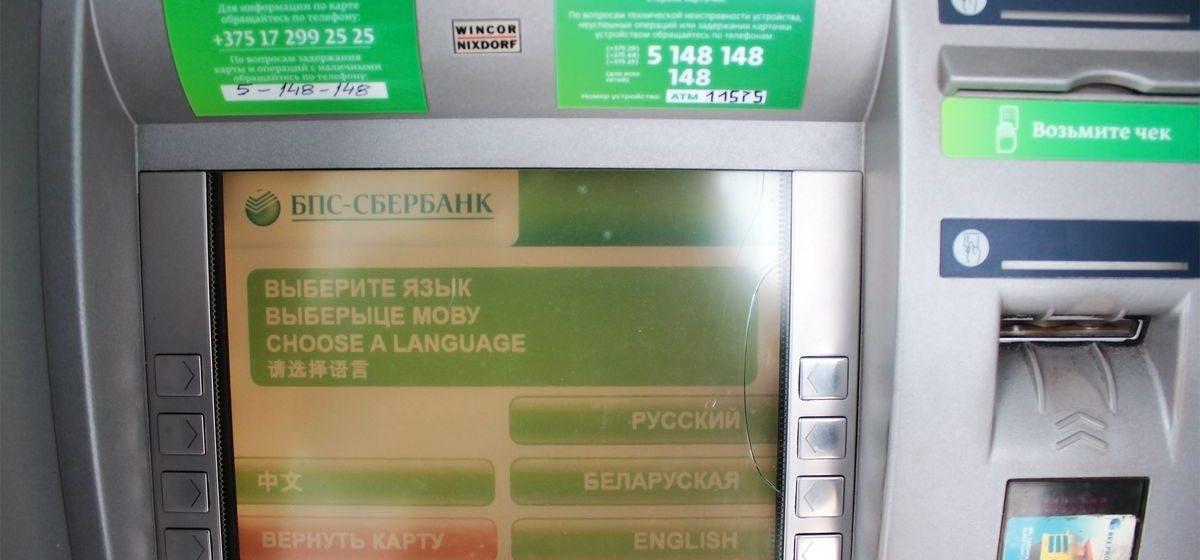 Фотофакт. Китайский язык добавили в некоторые банкоматы в Барановичах