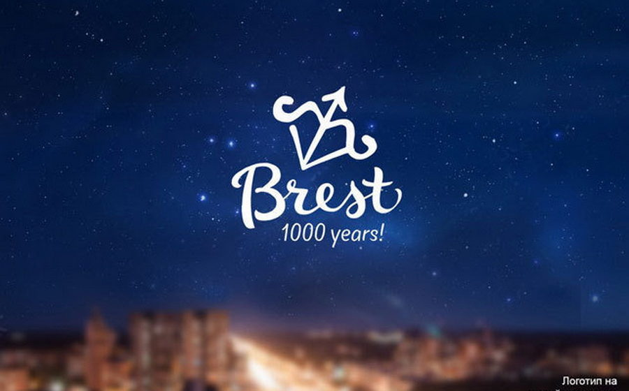 К 1000-летию Бреста выбрали логотип