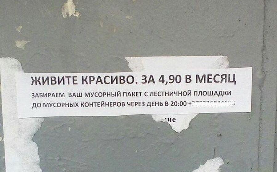 В Минске предлагают выносить мусор из дома за деньги