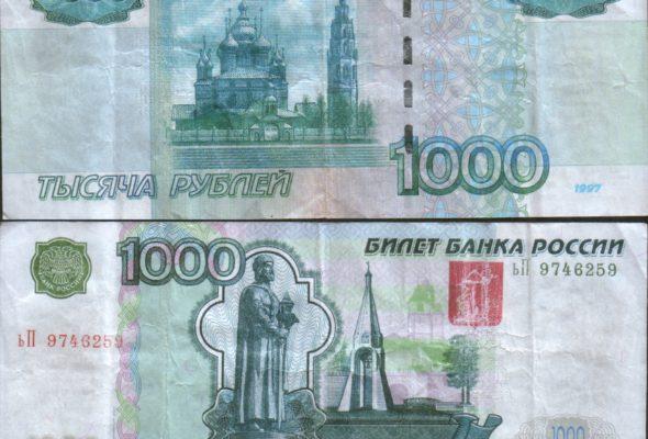 В Барановичах изъяли фальшивые 1000 российских рублей