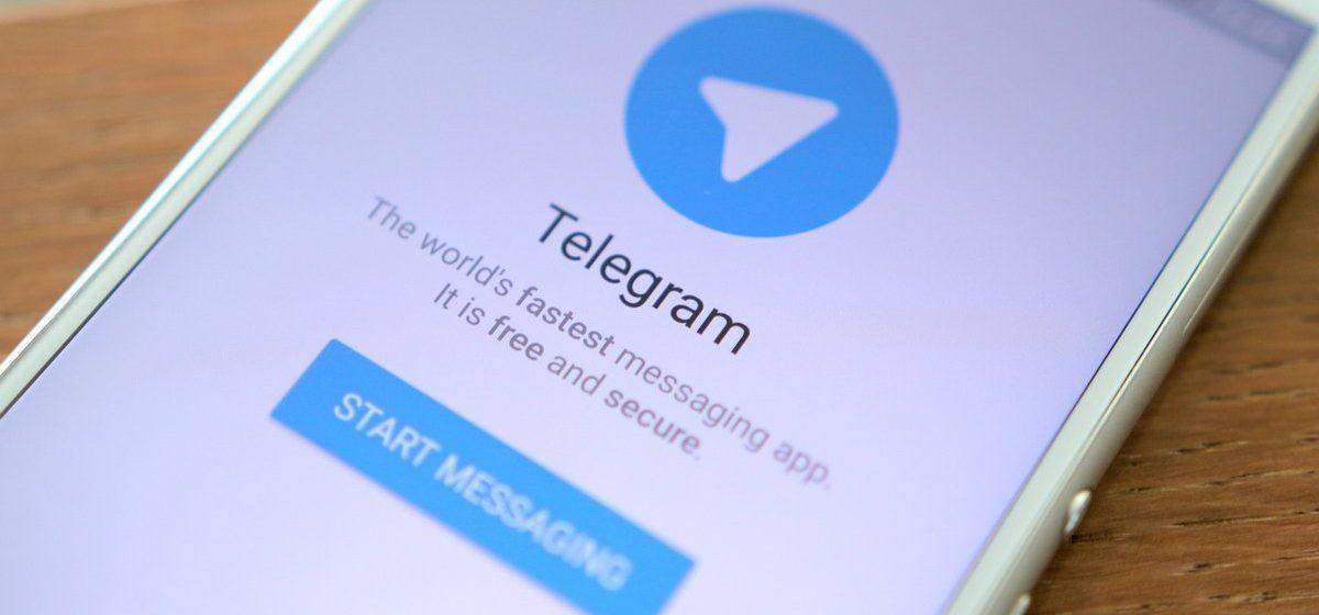 Через мессенджер Тelegram скоро можно будет звонить