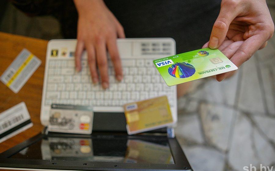 За погашение кредитов «БПС-Сбербанк» вводит комиссию – три рубля