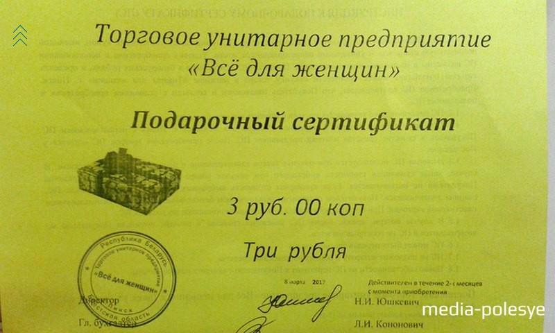 Фотофакт. Пинским воспитателям профсоюз вручил подарочный сертификат на 3 рубля