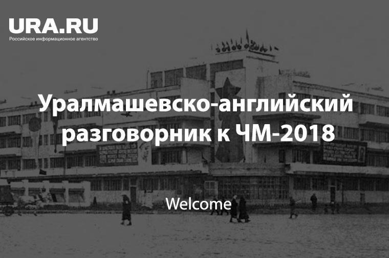Журналисты составили «пацанско-английский» разговорник для посетителей ЧМ-2018