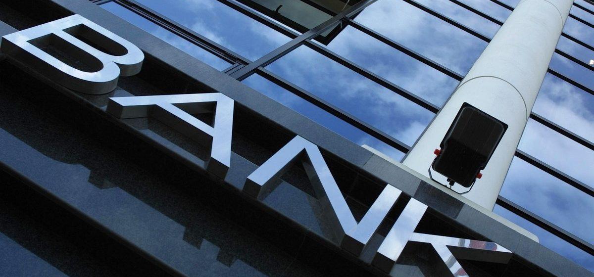 Каждый шестой банк в Беларуси находится в стадии банкротства