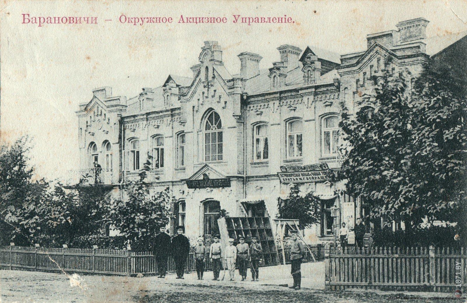 Барановичи. Окружное акцизное управление, 1910
