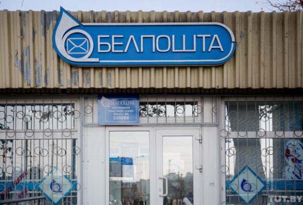 В Беларуси подорожают некоторые почтовые услуги