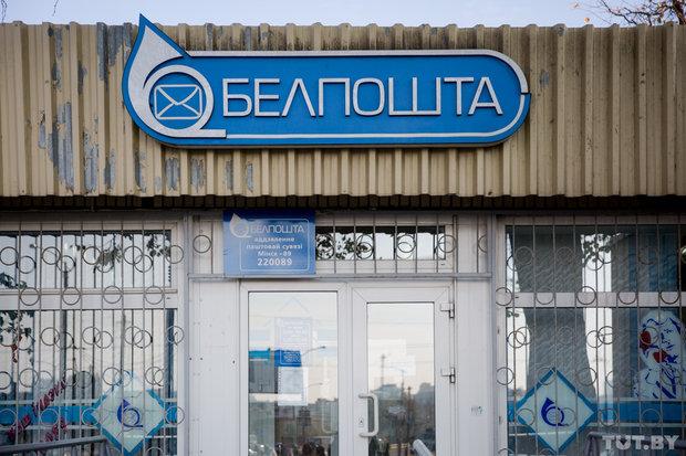 В Беларуси повысят тарифы на некоторые услуги электросвязи и почты