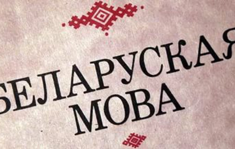 Стало известно, какой процент населения считает белорусский язык своим родным
