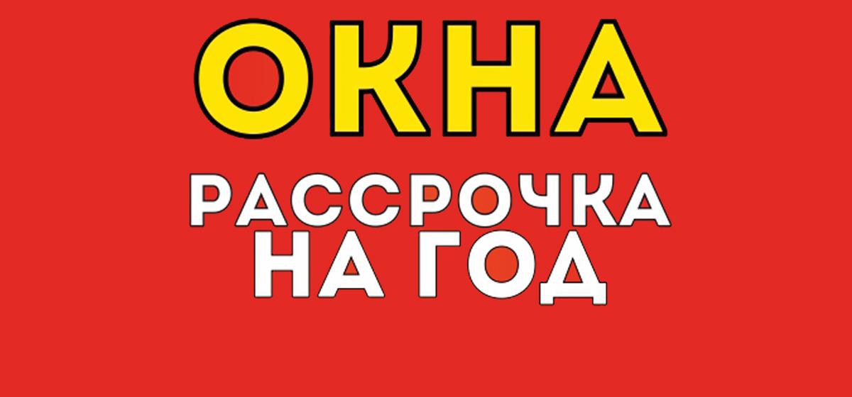 Весна в доме начинается с окон: рассрочка 0% на год в Барановичах*