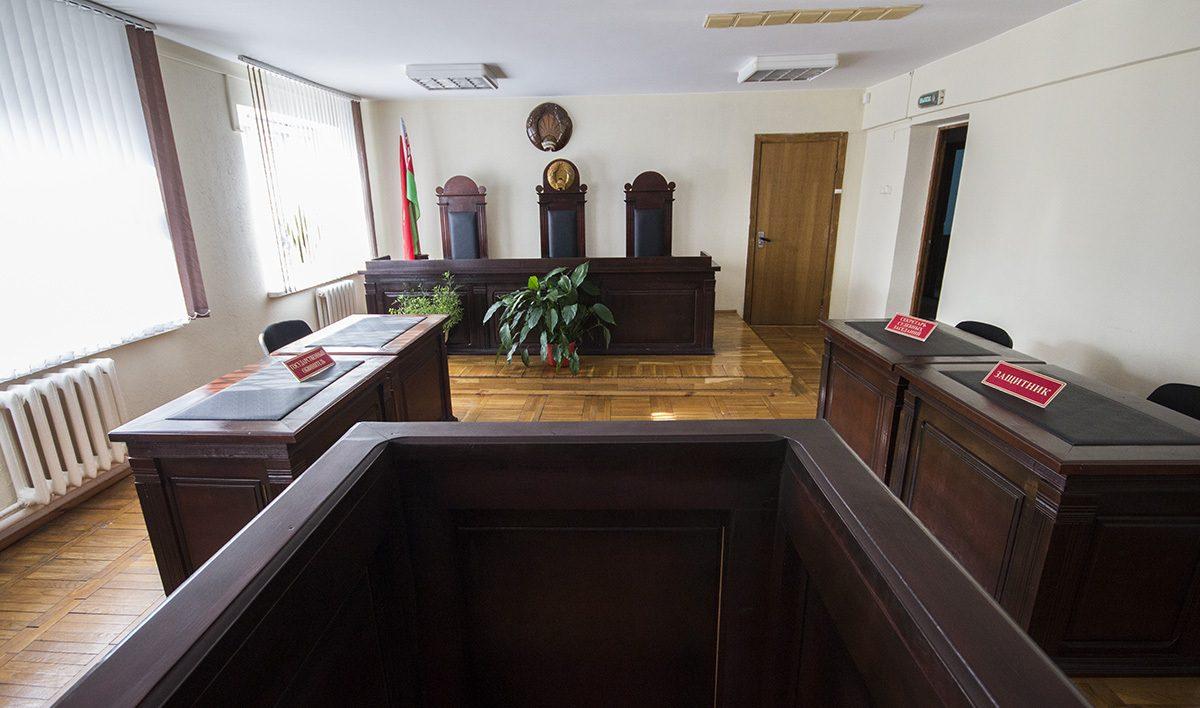 Зал суда, в Бресте