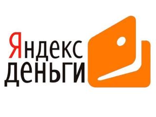 Яндекс.Деньги: теперь белорусы могут переводить деньги между электронными кошельками без комиссии