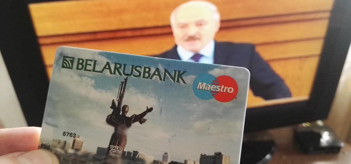 Флешмоб: белорусы во время послания Лукашенко заряжали банковские карточки на $500