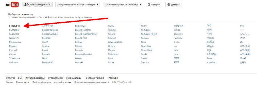 YouTube перевели на белорусский язык